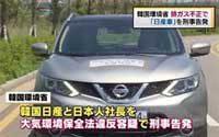 韓国環境省 日産を刑事告発