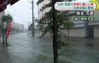 九州で非常に激しい雨