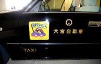 子育て支援タクシー需要増