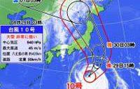 台風10号 暴風雨や高波に厳重警戒