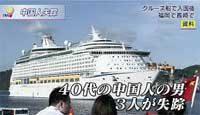 クルーズ船 訪日外国人観光客失踪