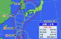 台風18号、今夜沖縄本島に