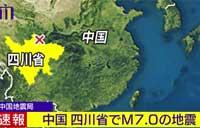 中国四川省の地震マグニチュード(M)7.0