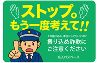 帰宅中の警察官が詐欺被害を防いだ