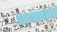 三菱の新入社員が自殺
