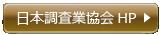日本調査業協会HP
