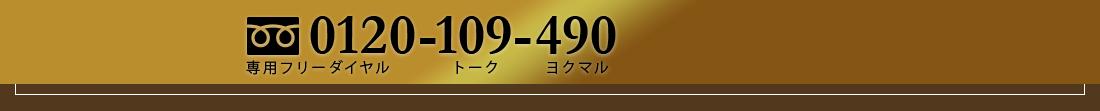 0120-109-490