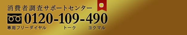 消費者調査サポートセンター 0120-109-490