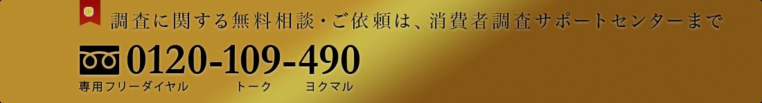 東京の探偵調査に関する無料相談・ご依頼は、消費者調査サポートセンターまで 0120-109-490