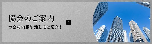 東京都調査業協会のご案内