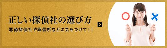 東京の正しい探偵社の選び方