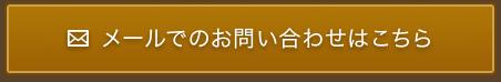 東京の探偵にメールでのお問い合わせはこちら