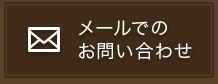 東京の探偵に関してのメールでのお問い合わせ