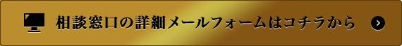 東京の探偵による相談窓口の詳細メールフォームはコチラから