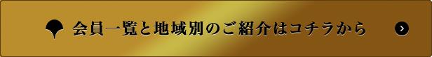 会員一覧と地域別の東京の探偵ご紹介はコチラから