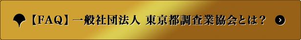 【FAQ】一般社団法人東京都調査業協会とは?