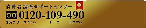 東京都調査業協会消費者調査サポートセンター 0120-109-490