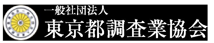 東京都調査業協会ロゴ