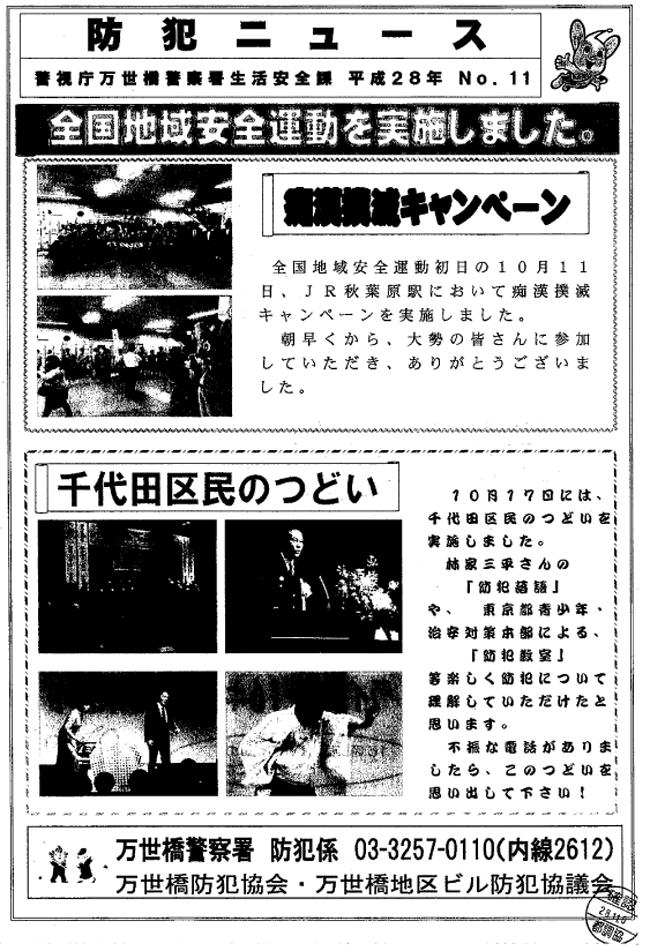 20161108-01